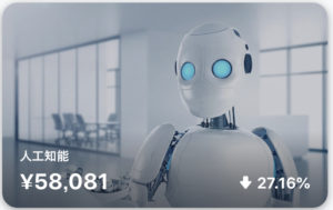人工知能 運用実績を