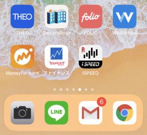オーナーズブック アプリ