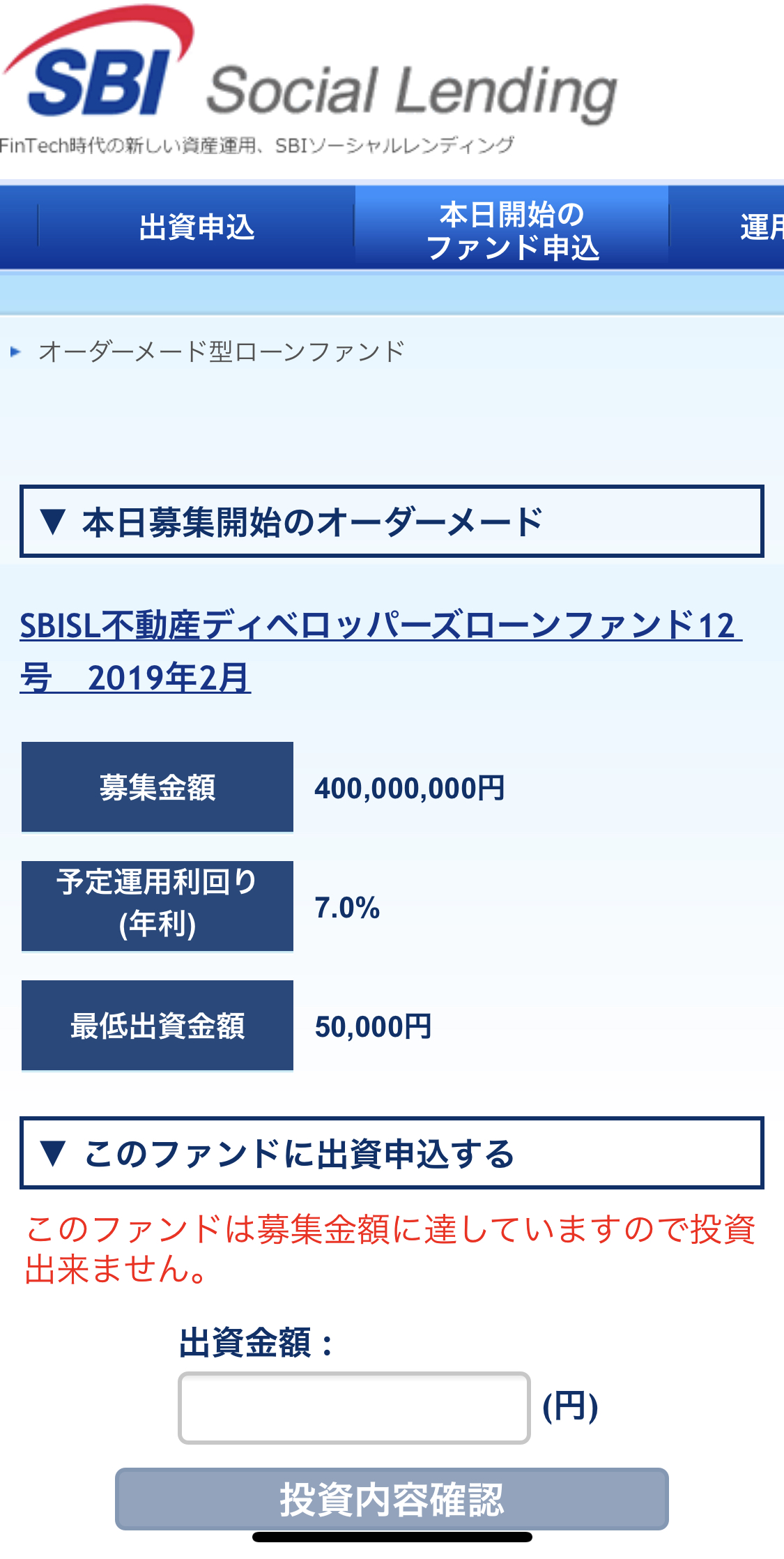 SBIソーシャルレンディング 投資案件